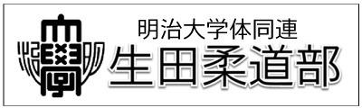 明治大学体同連生田柔道部